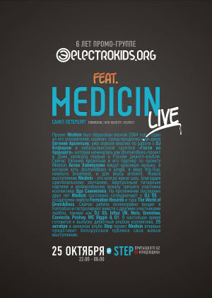 6 лет Electrokids feat. Medicin