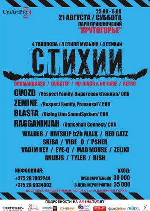 21 августа - Стихии (Gvozd, Zemine, Blasta) @ Парк Крутогорье
